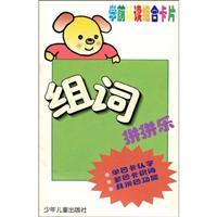 学前组合认读卡片 组词拼拼乐\/凡宏 著\/少年儿童