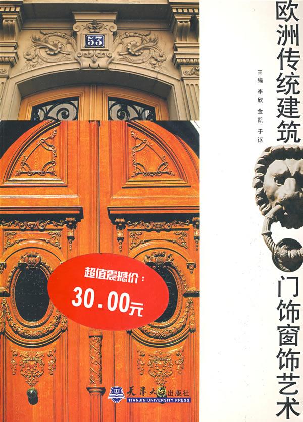 欧洲传统建筑门饰窗饰艺术图片
