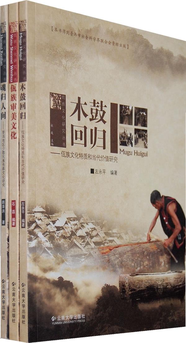木鼓回归 佤族文化特质和当代价值研究