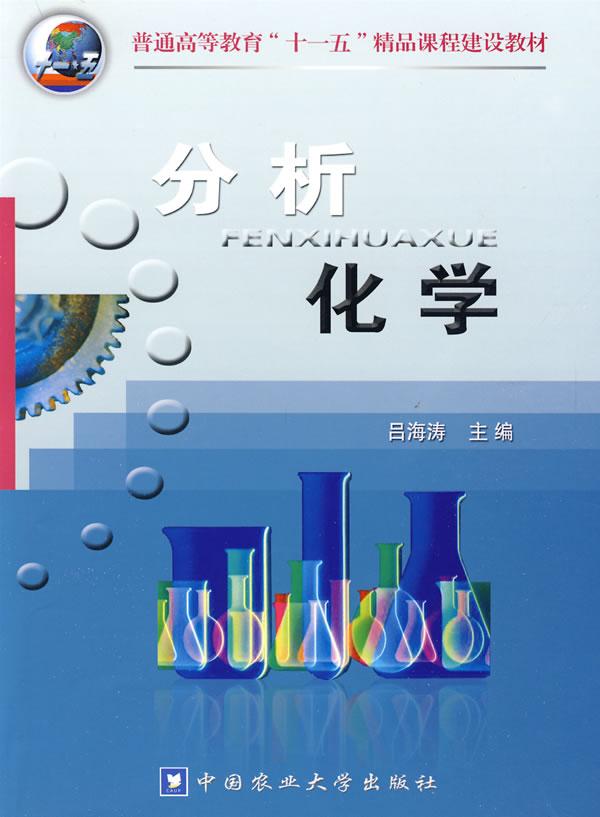 分析化学图片/大图(58137426号)