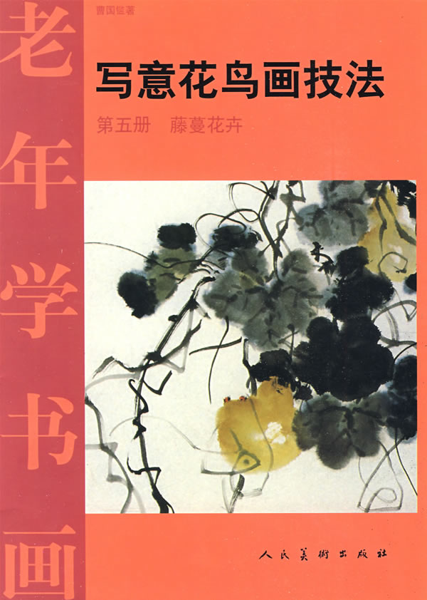 藤蔓花卉 写意花鸟画技法 第5册