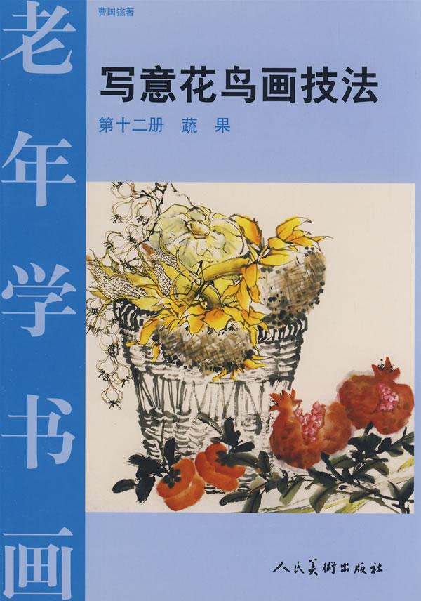 蔬果 写意花鸟画技法 第十二册