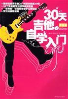 30天吉他自�W入�T-(最新版)(含CD)