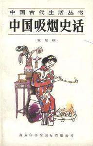 中国吸烟史话