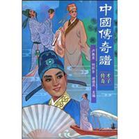 中国传奇谱-才子传奇