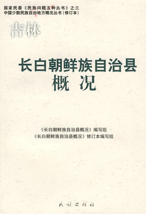 长白朝鲜族自治县概况