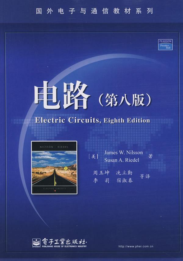 电路(第8版)(国外电子与通信教材系列)图片