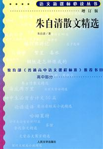 朱自清散文精选.增订版