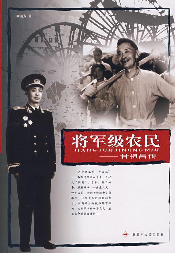 甘祖昌_将写级农民-甘祖昌传