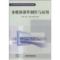 多媒体课件制作与出版/叶惠文著/中国教学应用警用催泪器铁道教案图片