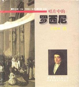 唱片中的音樂家系列:唱片中的羅西尼