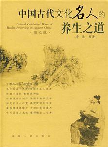 中国古代文化名人的养生之道-(图文版)