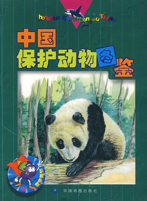 中国保护动物图鉴图片
