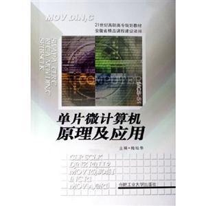 单片微计算机原理及应用