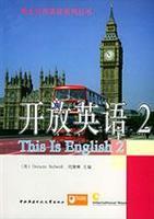 开放英语2\/中央广播电视大学出版社