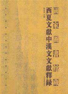 国家博狗德州扑克ios登录馆藏西夏文献中汉文文献释录