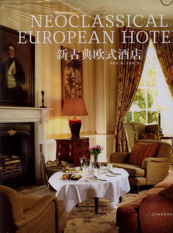 新古典欧式酒店图片