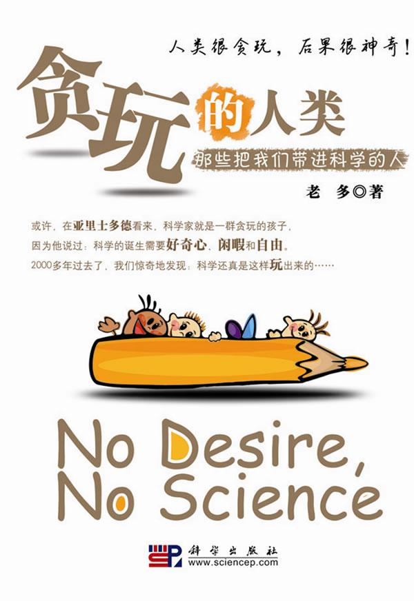 贪玩的人类-那些把我们带进科学的人