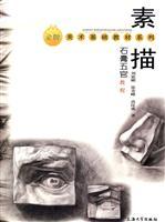 素描石膏五官教程/刘延刚 著/上海大学出版社