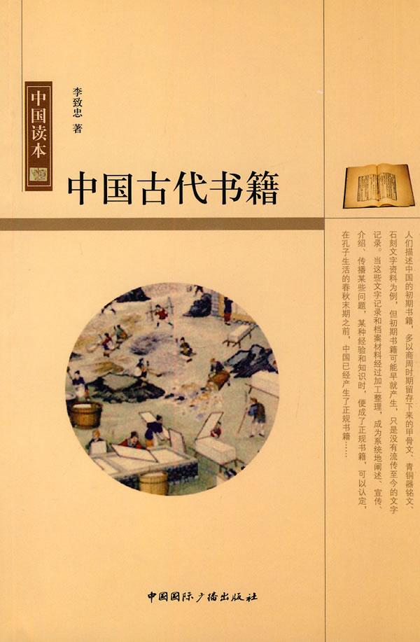 我想知道中国古代军事书籍?