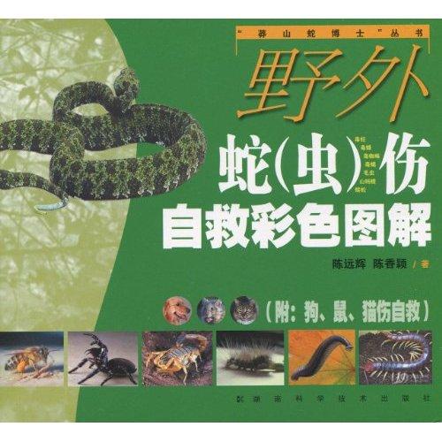 野外蛇(虫)伤自救彩色图解-(附:狗.鼠.猫伤自救)