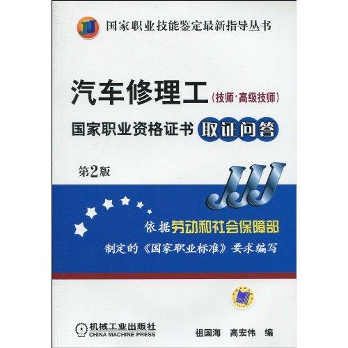 汽车修理工(技师、高级技师)国家职业资格证书
