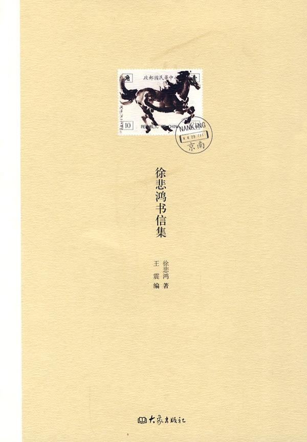 徐悲鸿书信集
