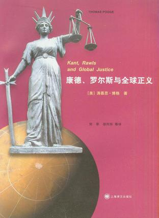 康德.罗尔斯与全球正义