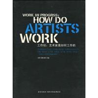 工作坊-艺术家是如何工作的