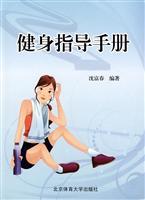 健身指导手册