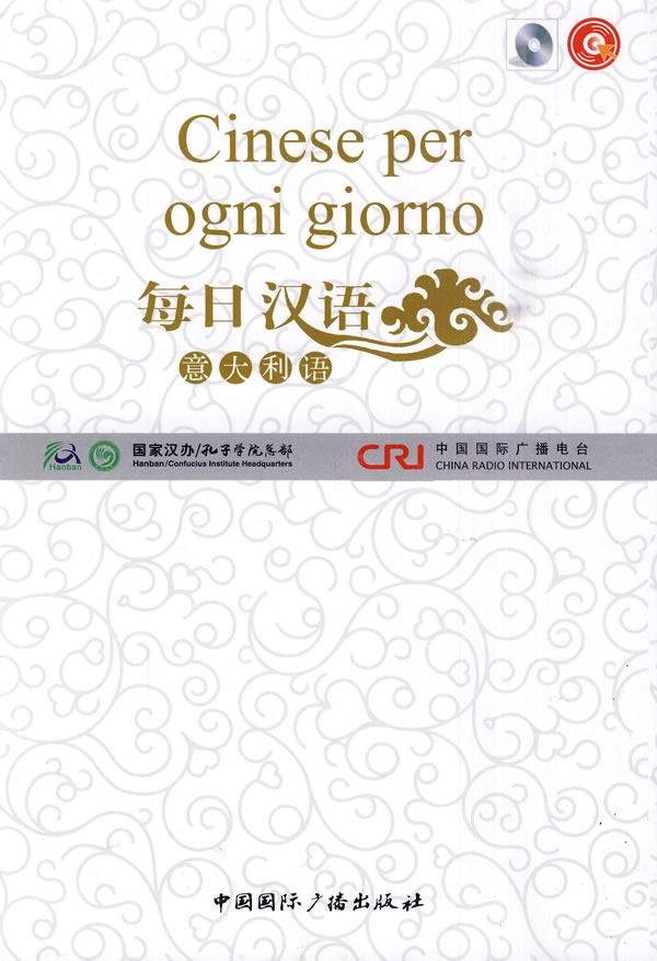 意大利语-每日汉语-(全6册)
