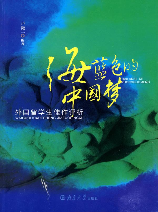 海蓝色的中国梦:外国留学生佳作评析