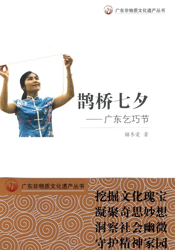 鹊桥七夕-广东乞巧节
