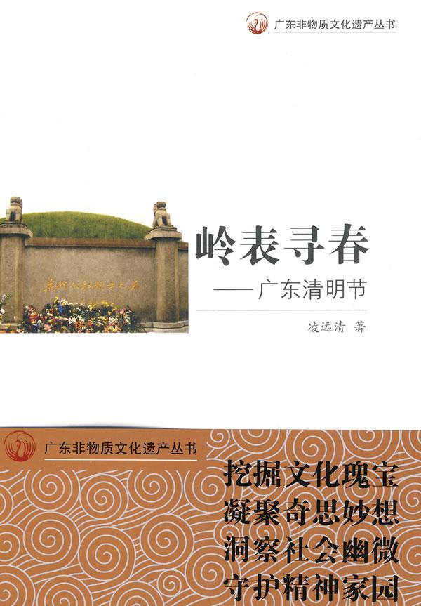 岭表寻春-广东清明节