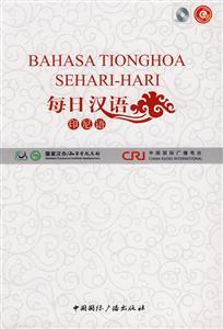 每日汉语:印尼语(全6册)