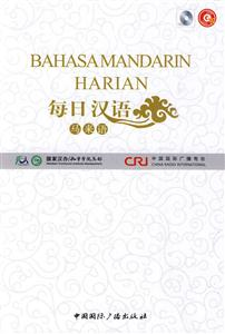 每日汉语:马来语(全6册)
