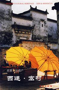 西递·宏村—世界文化遗产