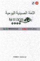 每日汉语:阿拉伯语(全6册)
