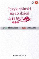 每日汉语:波兰语(全6册)