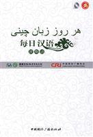 每日汉语:波斯语(全6册)