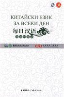 每日汉语:保加利亚语(全6册)