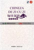 罗马尼亚语-每日汉语-(全6册)
