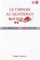 法语-每日汉语-(全6册)