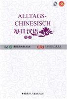 德语-每日汉语-(全6册)