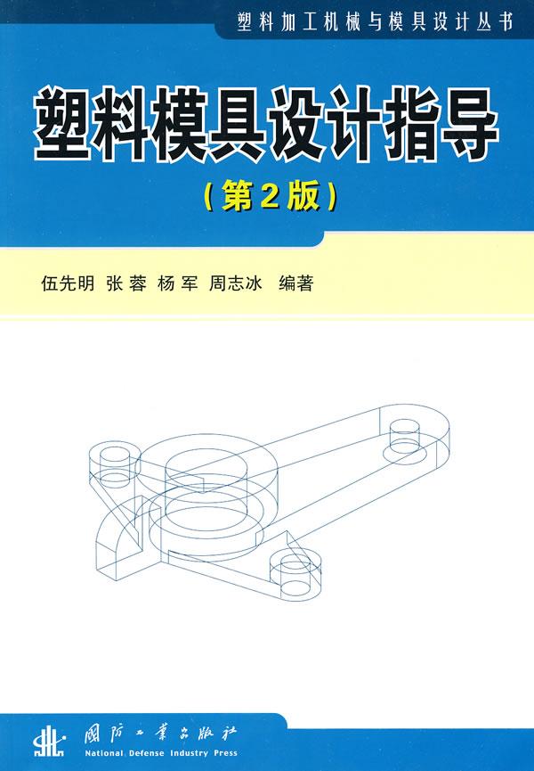 塑料模具设计指导书-第2版香港经典茶餐厅设计图片