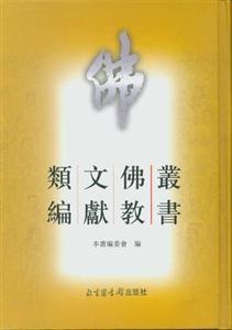 丛书佛教文献类编-(全六册)