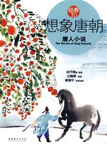 想象唐朝-唐人小说