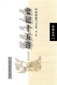 史记十五讲-中国典籍与文化-第六辑