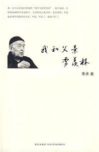 季承-我和父亲季羡林