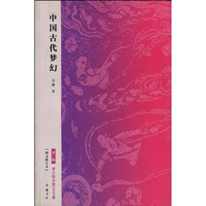 中国古代梦幻-第三版-(图文修订本)